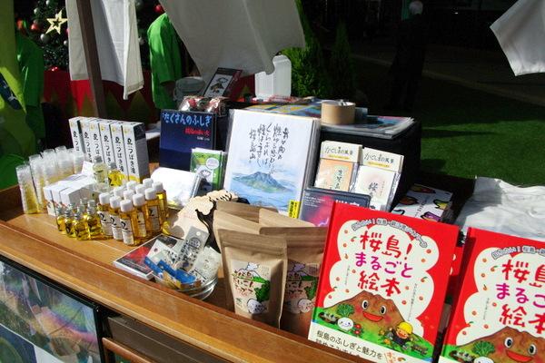桜島関連グッズのブースも人気!